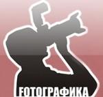 Фотошкола ФотоГрафика