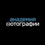 Академия Фотографии Ставрополь