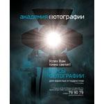 Академия фотографии Сургут