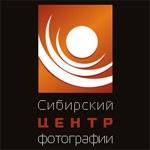 Сибирский центр фотографии