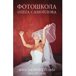 Школа фотографии Олега Самойлова