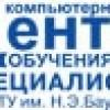 Учебный центр «Специалист» при МГТУ им. Баумана