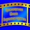 Красноярская Школа Видеомастерства
