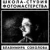 Школа-студия фотомастерства Владимира Соколова