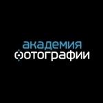 Академия Фотографии Краснодар